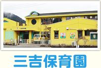 三吉保育園